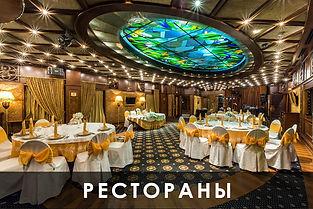 Ресторан на свадьбу в Сочи