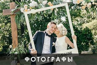Фотограф на свадьбу в сочи