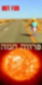 HotFur2.jpg