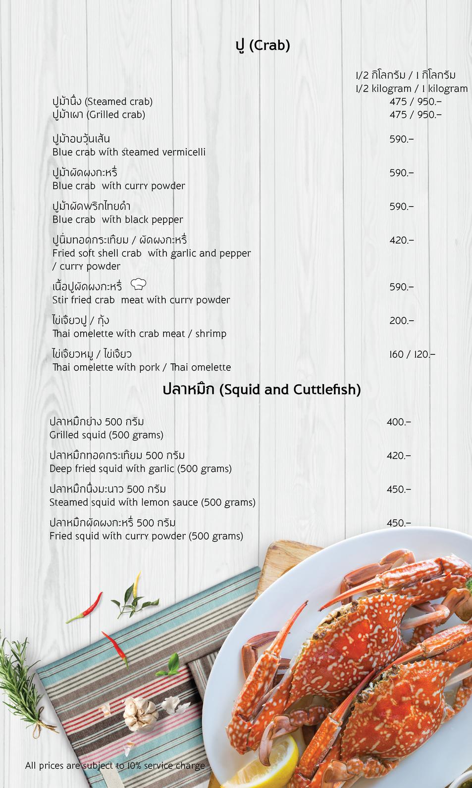 Crab & Squid & Cuttlefish