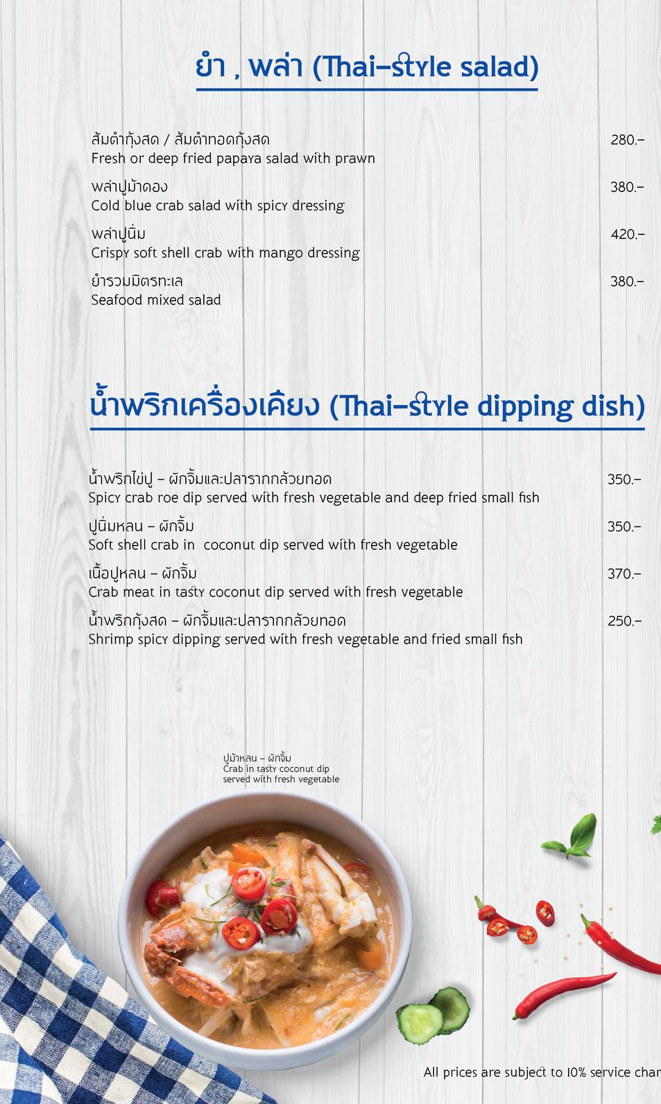 Thai-style salad & Thai-style dipping dish