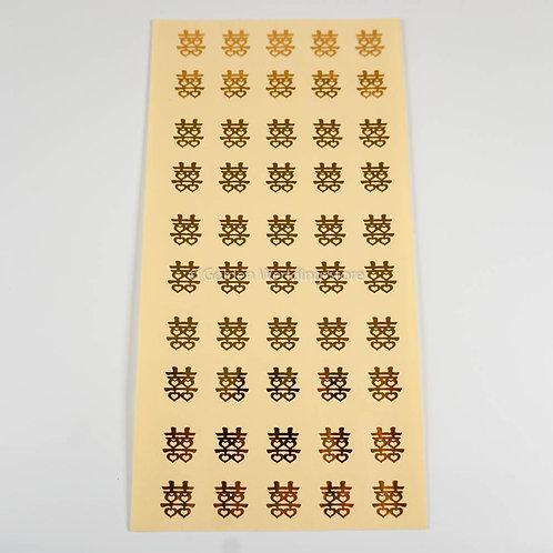 Double Happiness Sticker (50pcs) 囍(TYPE 3) 2x2cm