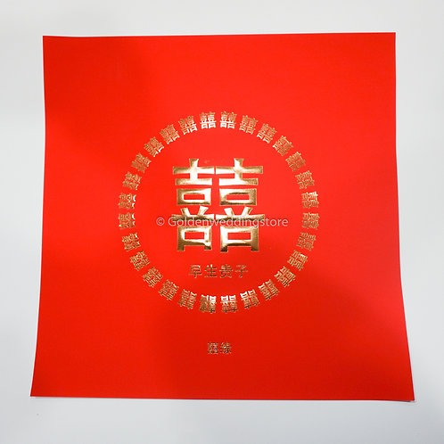 Chinese Wedding Red Paper 子孙桶红纸