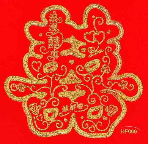 囍字帖子(10张)Double Happiness Sticker (10pcs)