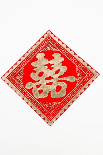 婚庆囍字布装饰 10cm