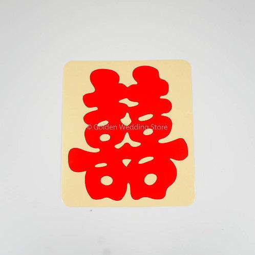 Double Happiness Sticker (1pcs) 囍(大) 8.5x9.5cm
