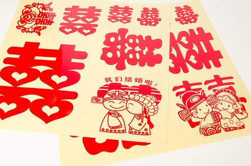 囍创意帖 Sticker