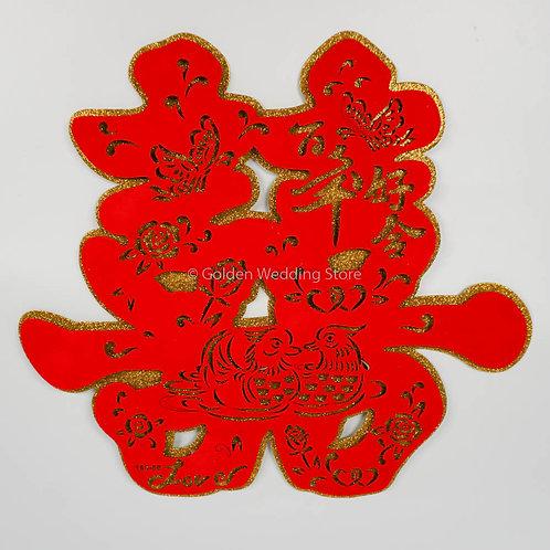 百年好合鸳鸯(36x33cm) Wedding Deco Card