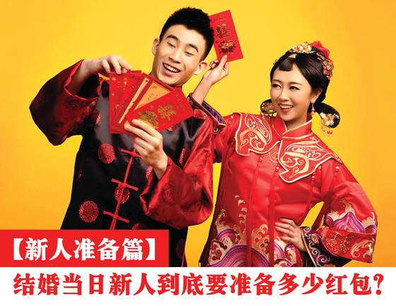 【新人准备篇】结婚当日新郎新娘到底要准备多少红包?
