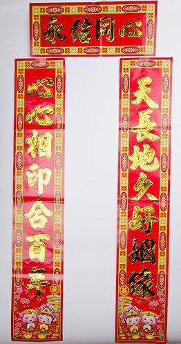 结婚烫金字对联门联 Wedding bronzing couplets (1.6m)