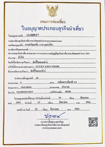 Lucky Lion Tours registeration