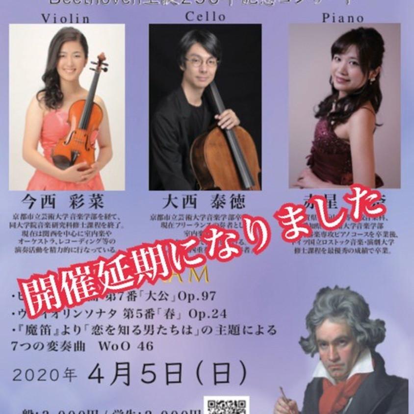 Beethoven 生誕250年記念コンサート ※延期になりました