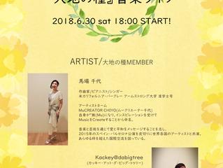 6/30 帝塚山夢工房ライブ
