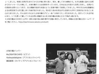 2/16 梅田阪急祝祭広場にて大地の種ライブ