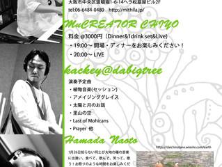 1/26 新春ワンマンライブ決定