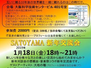1/18 SATOYAMA新年交流会