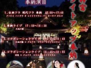 11/17出雲大神宮ライトアップ奉納