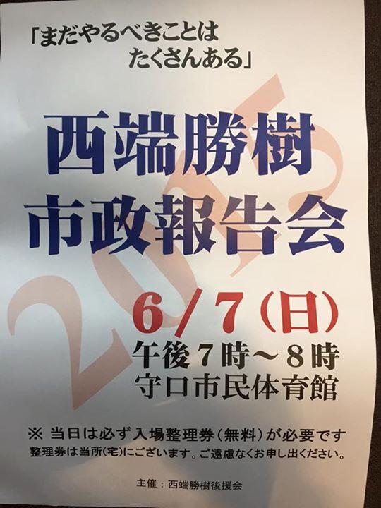 Facebook - 今週の日曜日、6月7日の夜の7時より守口市民体育館にて、西端勝樹守口市長の市政報告会が開催されます。もちろん私も市長の応援団として、参加さ