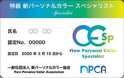 スペシャリスト IDカードのコピー.png
