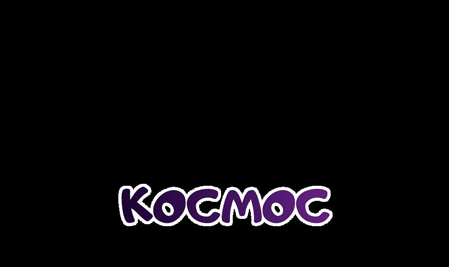 Kosmos_top_name.png