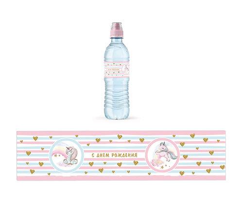 """Наклейка на пластиковые бутылки """"С днем рождения"""" Волшебный Единорог, 1 шт"""