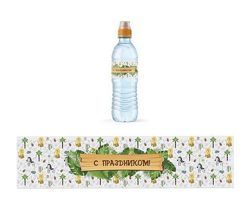 """Наклейка на пластиковые бутылки """"С праздником"""" Сафари-парк, 1 шт"""