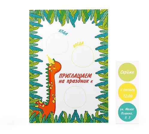 """Приглашение на праздник """"Динозаврики"""", 1 шт"""