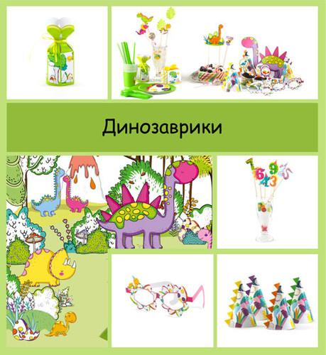 Dinozavriki_1_str_sbor-.jpg
