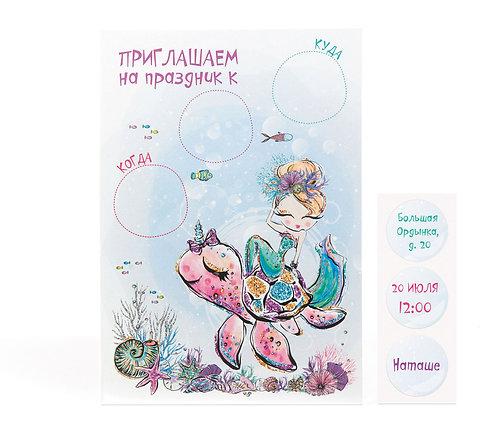 "Приглашение на праздник ""Русалочка"", 1 шт"