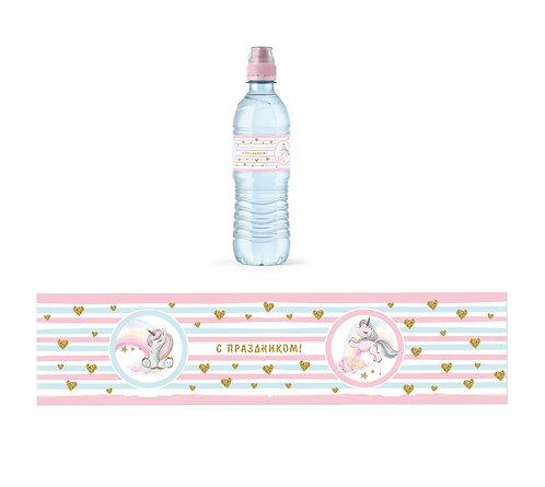 """Наклейка на пластиковые бутылки """"С праздником"""" Волшебный Единорог, 1 шт"""