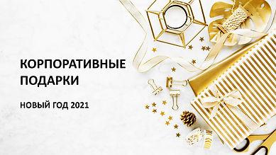 КП-Новогодние-подарки.jpg