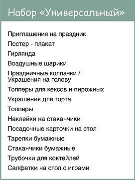 Nabor_UNIVERSALNIY_text.jpg