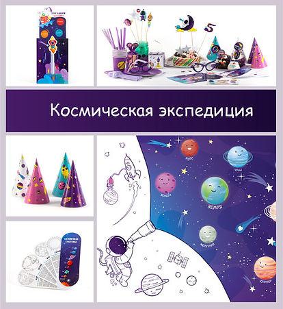 Увлекательная космическая экспедиция в разные таинственные уголки Вселенной, принесет незабываемые впечатления вашему ребенку.  Благодаря карманному атласу – раскраске, юные астронавты изучат строение Солнечной системы.