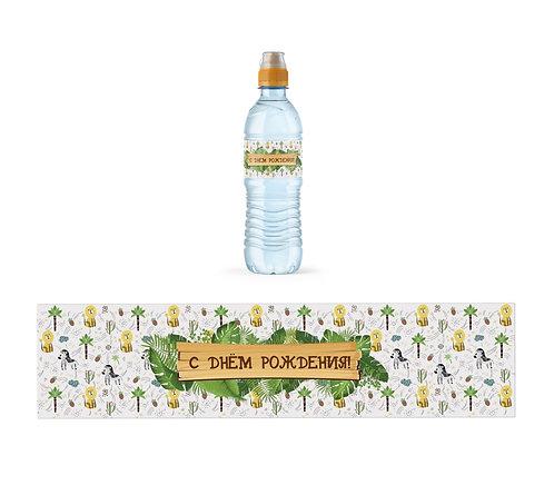 """Наклейка на пластиковые бутылки """"С днем рождения"""" Сафари-парк, 1 шт"""