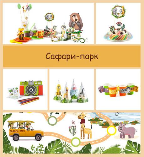 Safari_1-str_sbor-.jpg