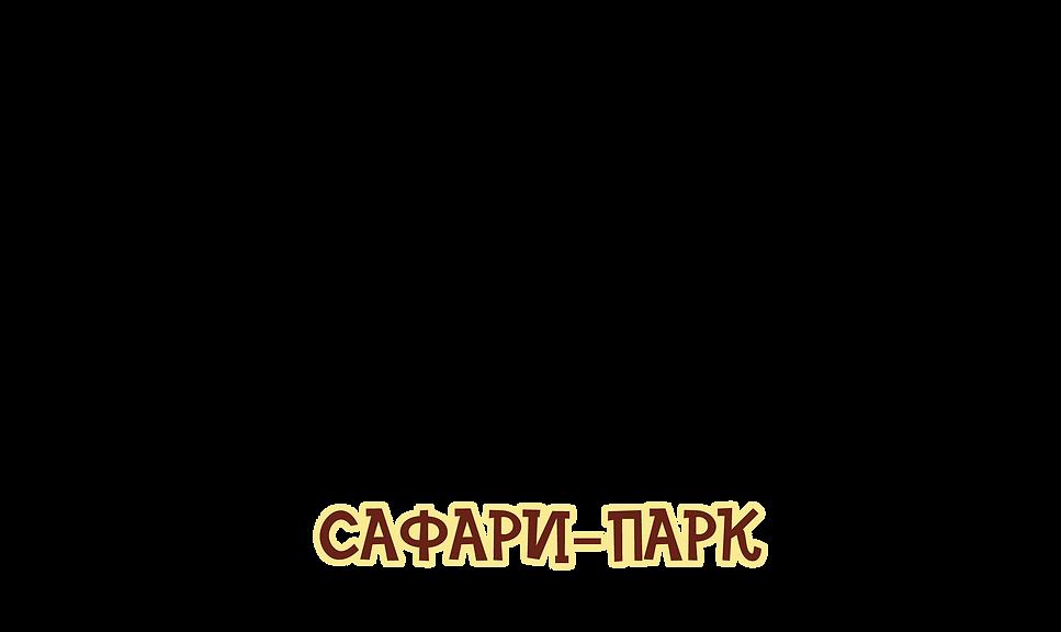 Safari_top_name.png