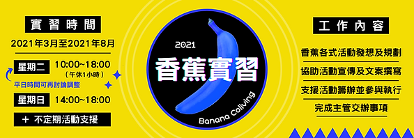 香蕉實習生.png