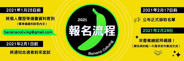 香蕉實習生 (2).png