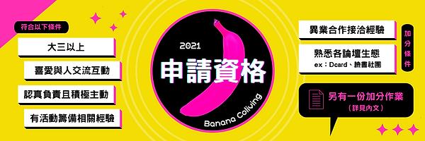 香蕉實習生 (1).png