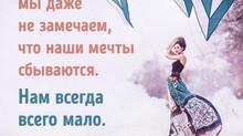 Мечты всегда сбываются, очень важно это замечать!:)))