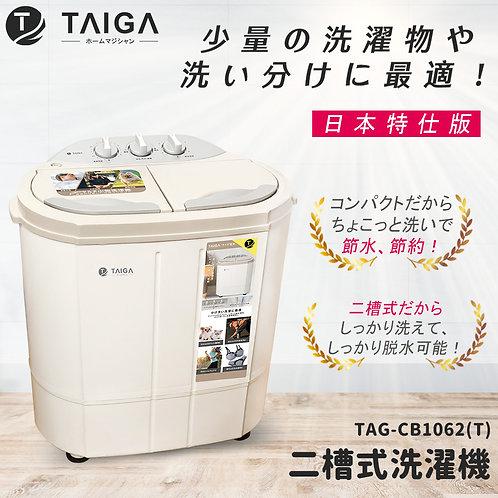 2公斤迷你雙槽型直立式洗衣機
