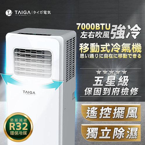 7000BTU 移動式冷氣