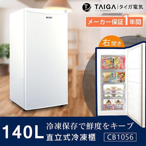 140L直立式冷凍櫃(有霜)