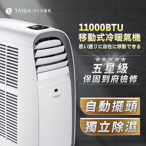 11000BTU 移動式冷氣