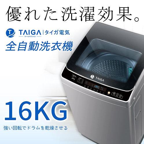 16KG全自動單槽洗脫直立式洗衣機