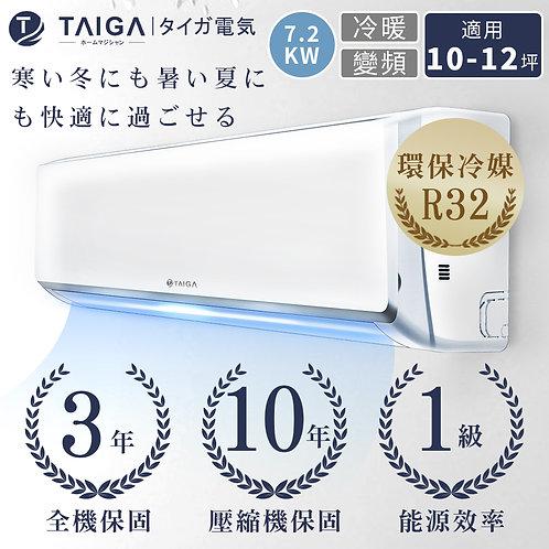 一級變頻冷暖分離式空調(7.2KW)