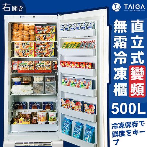 500L直立式冷凍櫃(無霜)