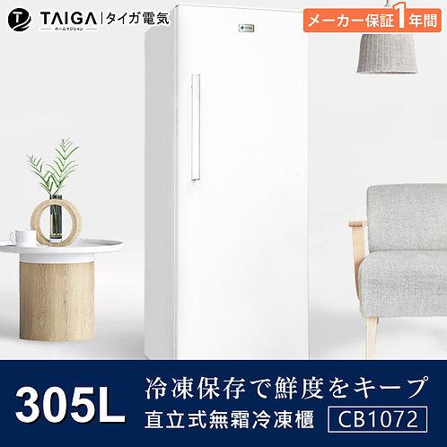 305L直立式冷凍櫃(無霜)