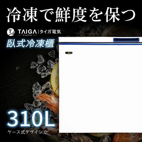 310L臥式冷凍櫃