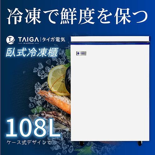 108L家用型臥式冷凍櫃